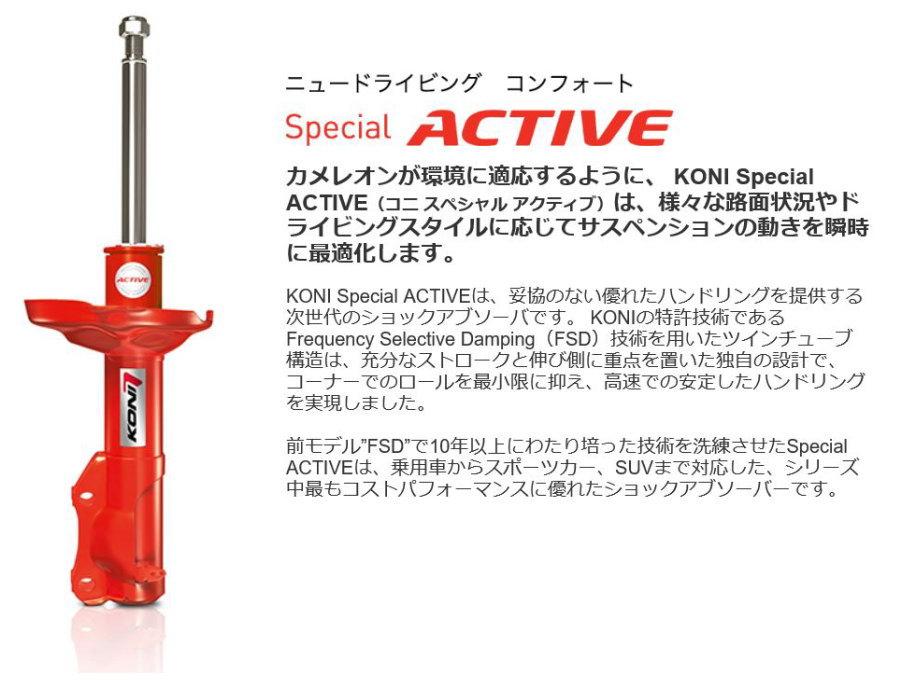 KONI-Special-ACTIVE(2)